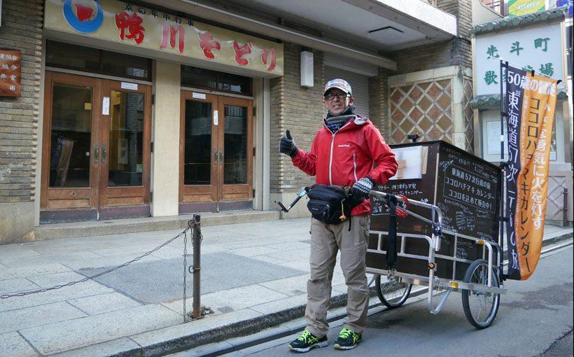 「スペイン巡礼道カレンダー 東海道行商の旅」 京都で迎える
