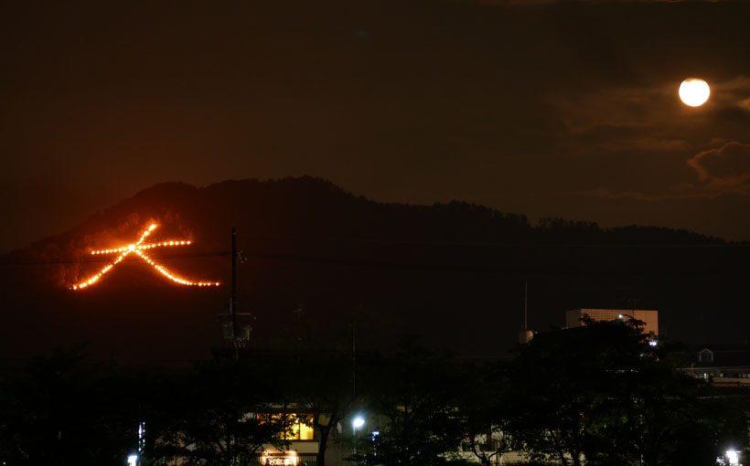 京都五山の「送り火」と矢田寺の「送り鐘」
