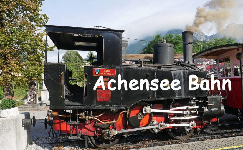 アッヘンゼー鉄道の「シュッシュポッポ」