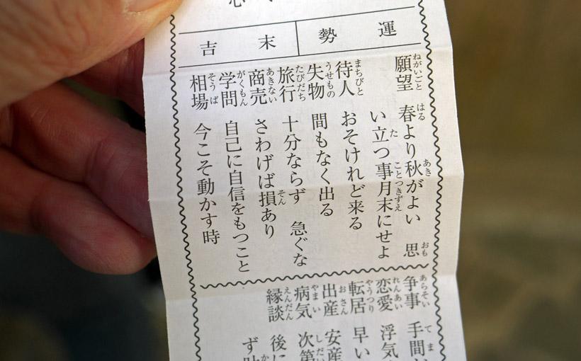 京都・宇治田原 「猿丸さん」の運勢は