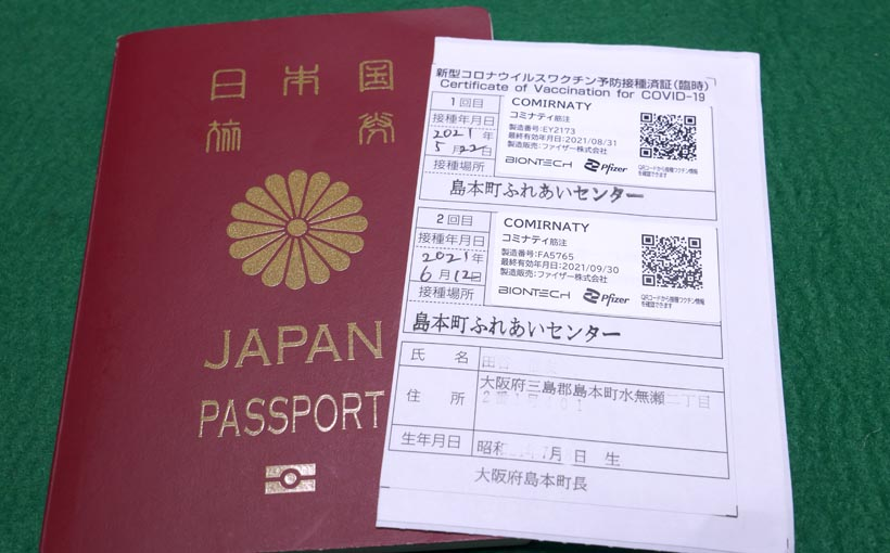 コロナワクチン・パスポートが欲しい!